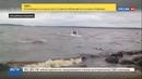 Новости на Россия 24 На озере в Карелии погибли сироты и дети из неблагополучных семей