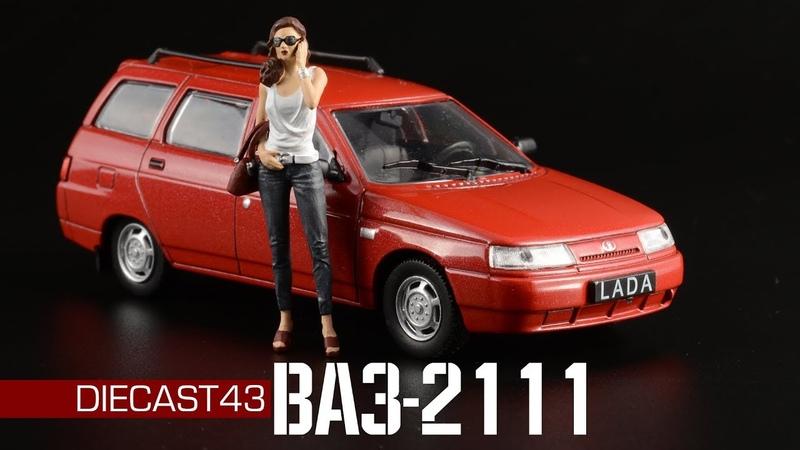 ВАЗ-2111 | Автолегенды СССР №238 | Обзор масштабной модели 1:43