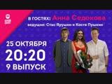«Ночной Контакт». 9 выпуск 2 сезон.