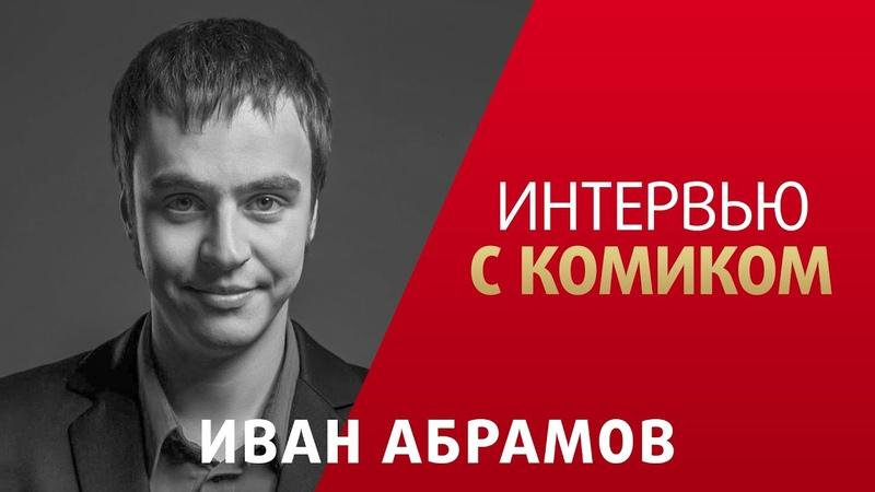 Интервью с комиком. Иван Абрамов. КВН, Парапапарам, Путин, личная жизнь.