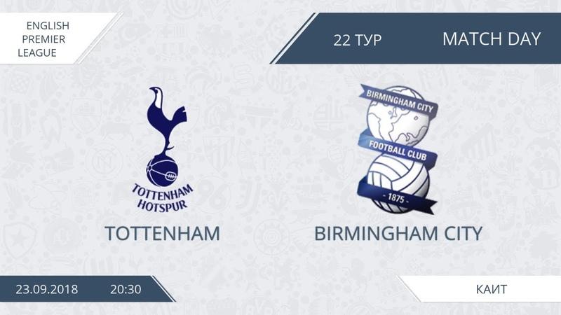 AFL18. England. Premier League. Day 22. Tottenham - Birmingham City