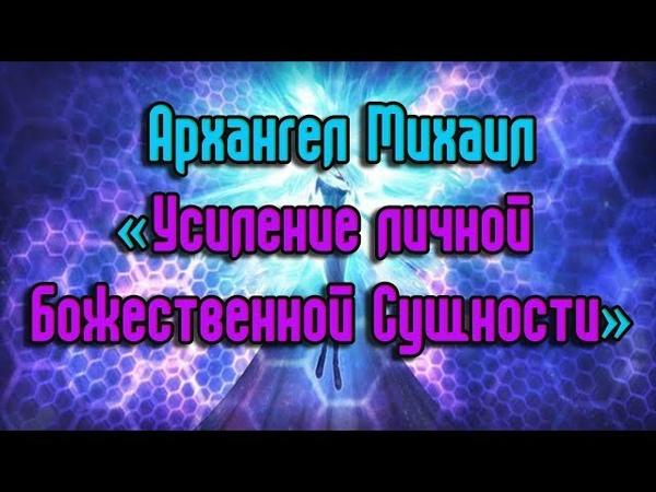 Архангел Михаил Усиление личной Божественной Сущности Chenneling смотреть онлайн без регистрации
