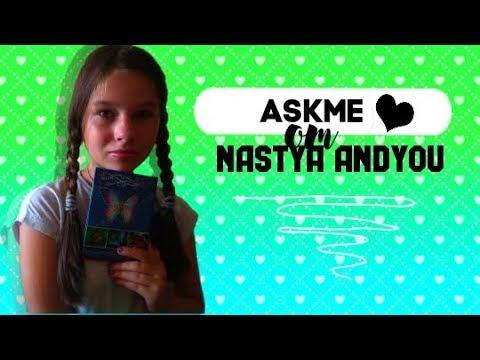 AskMe от Nastya AndYou! 1 Новая рубрика!