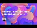 Figma: Основы грамотного веб-дизайна 2019