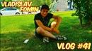 Vlog ( часть 41 ): новое знакомство, совместная тренировка на набережной, волейбол