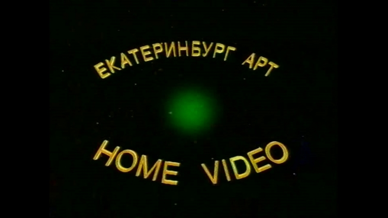 Реклама на VHS (Екатеринбург Арт): Бассейн