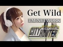 Get Wild/TM NETWORK【フル歌詞付き】-cover(映画『劇場版シティーハンター』主題歌 65289