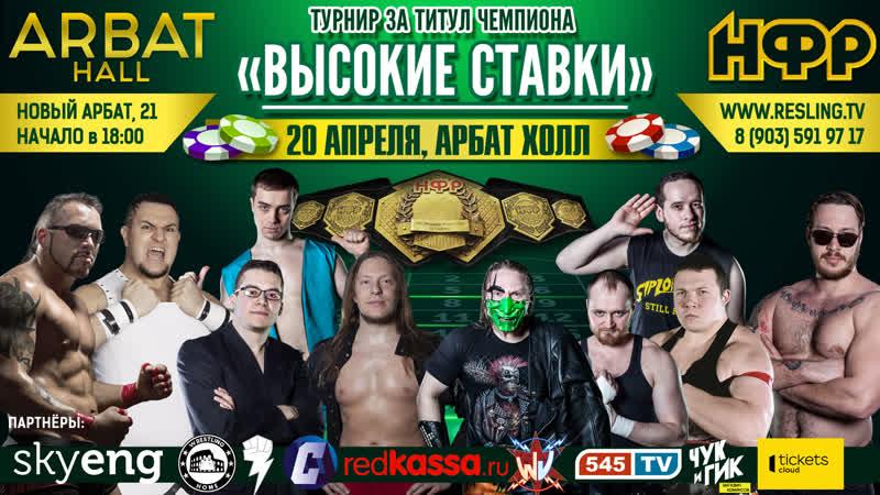НФР Высокие ставки 20 апреля в Arbat Hall Москва