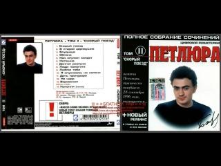 Сборник Петлюра (Юрий Барабаш) «Полное собрание сочинений. Том 2. Скорый поезд» 2001