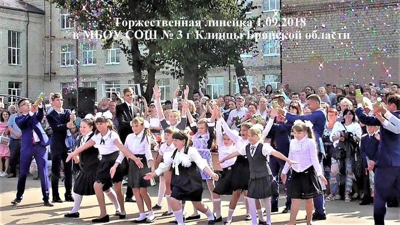 Торжественная линейка 1.09.2018 в МБОУ СОШ № 3 г.Клинцы