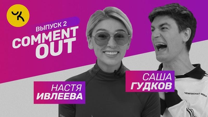 Comment Out 2 Настя Ивлеева х Саша Гудков