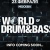 23.02 • World of Drum&Bass • Winter 2019 (МСК)