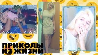 ЛУЧШИЕ ПРИКОЛЫ😜 из моей жизни😂СМЕШНО! влог Евгении Саженцевой