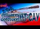 WOT 1.4.1 | ОБ. 263 Следующая ИМБА ПТ-САУ Советов| Но сначала СУ-101