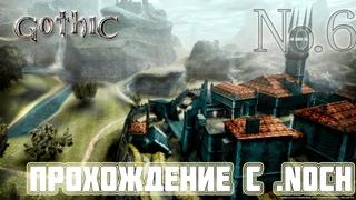 Gothic 1 Прохождение - Болотный Лагерь! #6