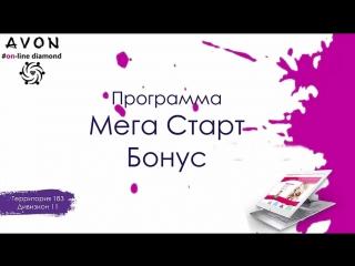 Новый маркетинг план с 10 каталога 2018