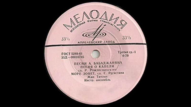 Жан Татлян– Песни Арно Бабаджаняна (1965г.)