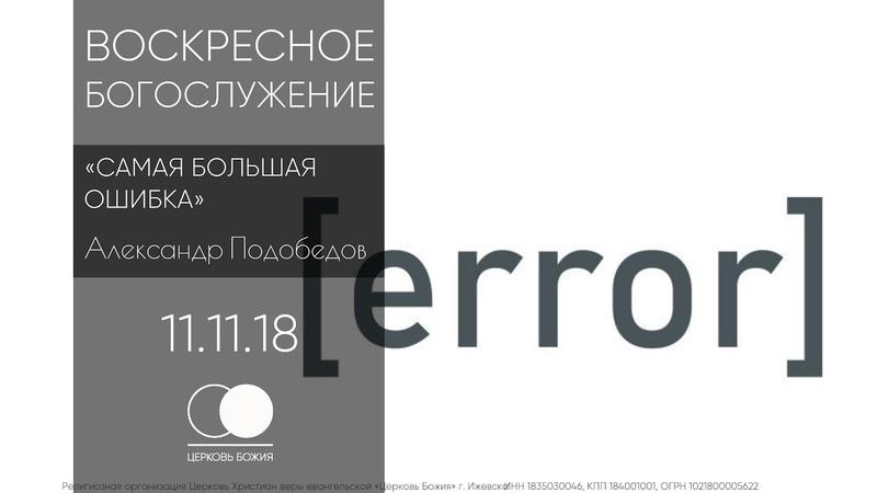 Воскресное богослужение. 11.11.2018 «Самая большая ошибка» - Александр Подобедов.