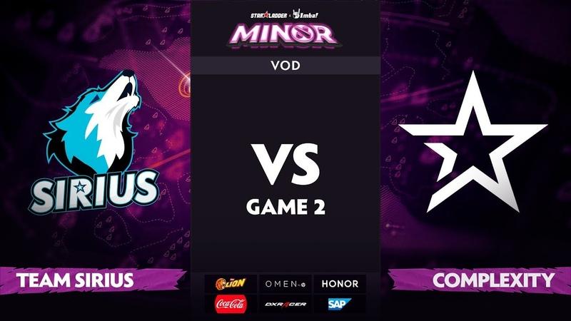 [RU] Team Sirius vs Complexity, Game 2, StarLadder ImbaTV Dota 2 Minor S2 Group Stage