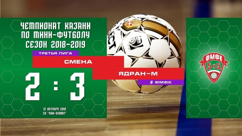 ФМФК 2018-2019. Третья лига. СМЕНА - ЯДРАН-М. 2:3