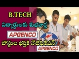 APGENCO Recruitment 2017 AP GENCO AE Jobs - INFINITE VIEW