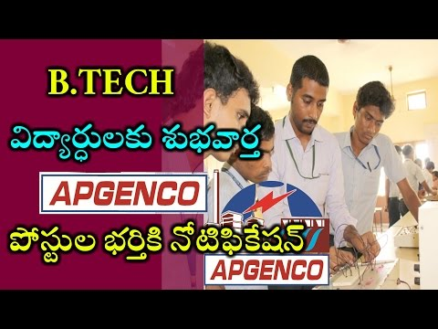 APGENCO Recruitment 2017 AP GENCO AE Jobs INFINITE VIEW