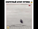 секретный агент Путина 😱