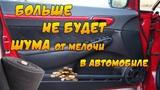 Избавляемся от грохота мелочи в автомобиле. Fiat Albea #4