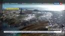Новости на Россия 24 На Камчатке большая волна затапливает берег
