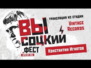 Константин игнатов в студии vintage records. день второй