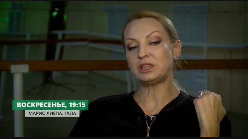 АНОНС. МАРИС ЛИЕПА. ГАЛА
