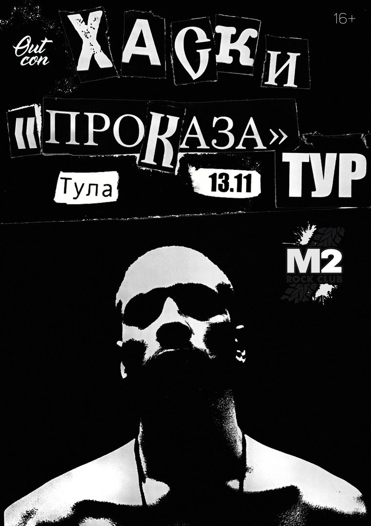 Афиша Тула 13.11 / Хаски / Тула