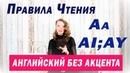 Английский язык без акцента. Правила чтения - A/Ai/Ay