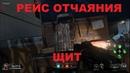 CoD BO4 Зомби Рейс отчаяния как собрать щит