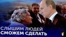 Другого Путина у нас для вас нет!