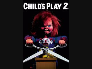 Child's Play 2 / Детские игры 2 (1990)