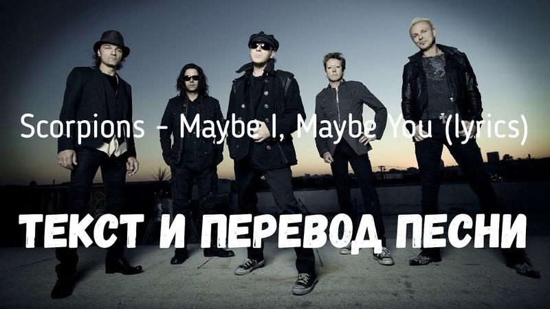 Scorpions – Maybe I, Maybe You (lyrics текст и перевод песни)