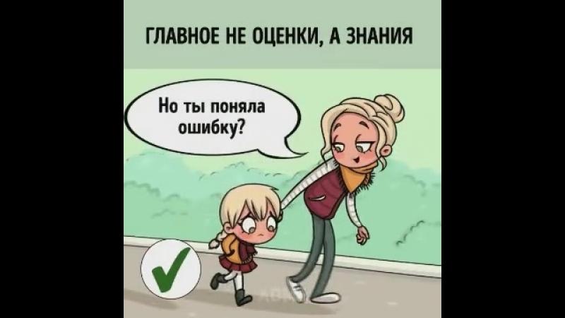 Что нужно усвоить ребенку