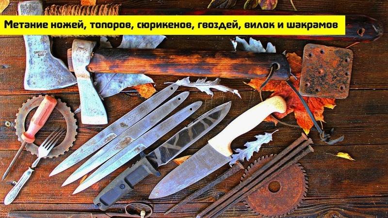 Метание ножей, топоров, сюрикенов | Throwing knives, axes, shuriken and chakrams Проект А.Р.Г.У.С.