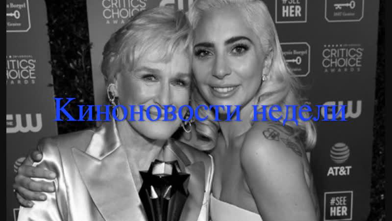 Победа Гаги блондинка Меган Фокс и разлучница Заворотнюк киноновости недели