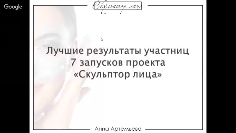 Марафон Скульптор Лица День 1