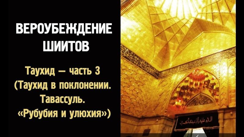 Вероубеждение шиитов (Таухид - часть 3: Таухид в поклонении. Тавассуль. «Рубубия и улюхия»