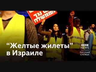 """""""Желтые жилеты"""" в Израиле протестуют против повышения цен"""