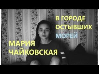МАРИЯ ЧАЙКОВСКАЯ - В городе остывших морей (cover by Valery. Y.-Лера Яскевич)