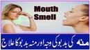 Moo Ki Badboo Ka Gharelu ilaj ¦ How to get rid of mouth smell home remedies ¦ Bad breath