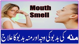 Moo Ki Badboo Ka Gharelu ilaj ¦ How to get rid of mouth smell home remedies ¦ Bad breath