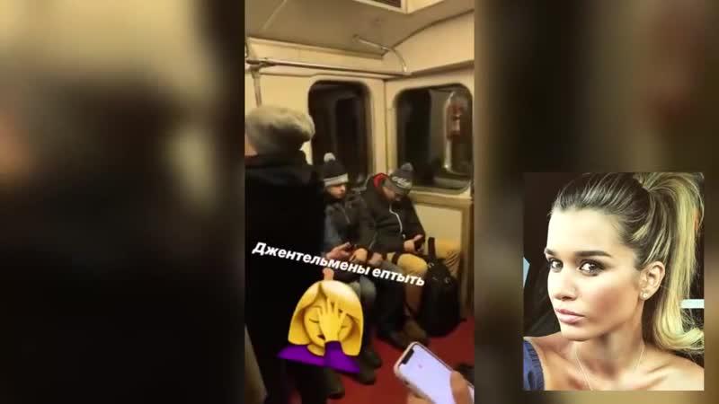 Бородина пытается скандалить в метро