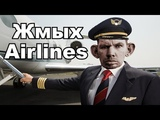 Жмых Airlines - У старой бурбуки спиздили самолет