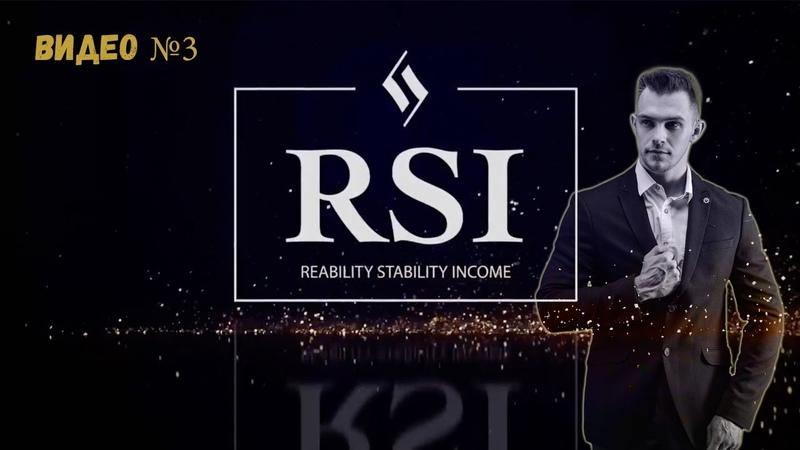 Франшиза RSI бизнес с нами Александр Коротков Сетевой маркетинг