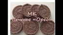 МК печенье Орео